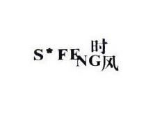 时风shifeng