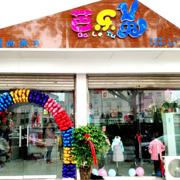 恭喜程女士芭乐兔童装加盟店盛大开业