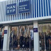 趁着年前开家HS设计师快时尚男装加盟店怎么样?