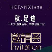 HEFANXI赫梵茜2019秋季新品发布会暨订货会