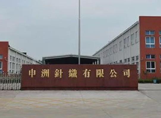 申洲国际将花1亿美金在柬埔寨建41万平成衣厂