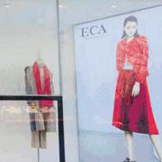 ECA优雅艺术女装盛装启幕,三座城,三家店齐开,再创盛典!