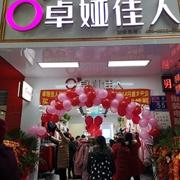 卓娅佳人重庆合川三汇店12月14号盛大开业,