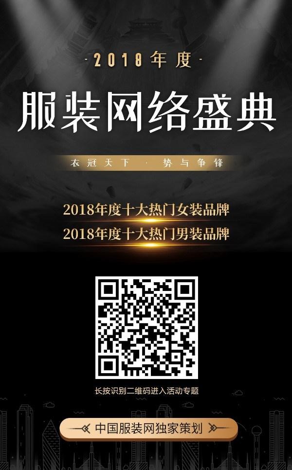 2018服装网络盛典