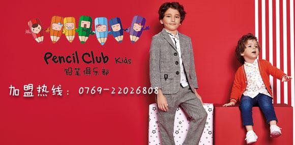 铅笔俱乐部: 一样的童年,不一样的色彩