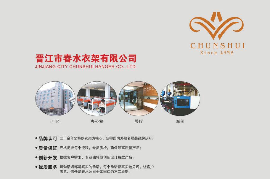 晋江市春水衣架有限公司