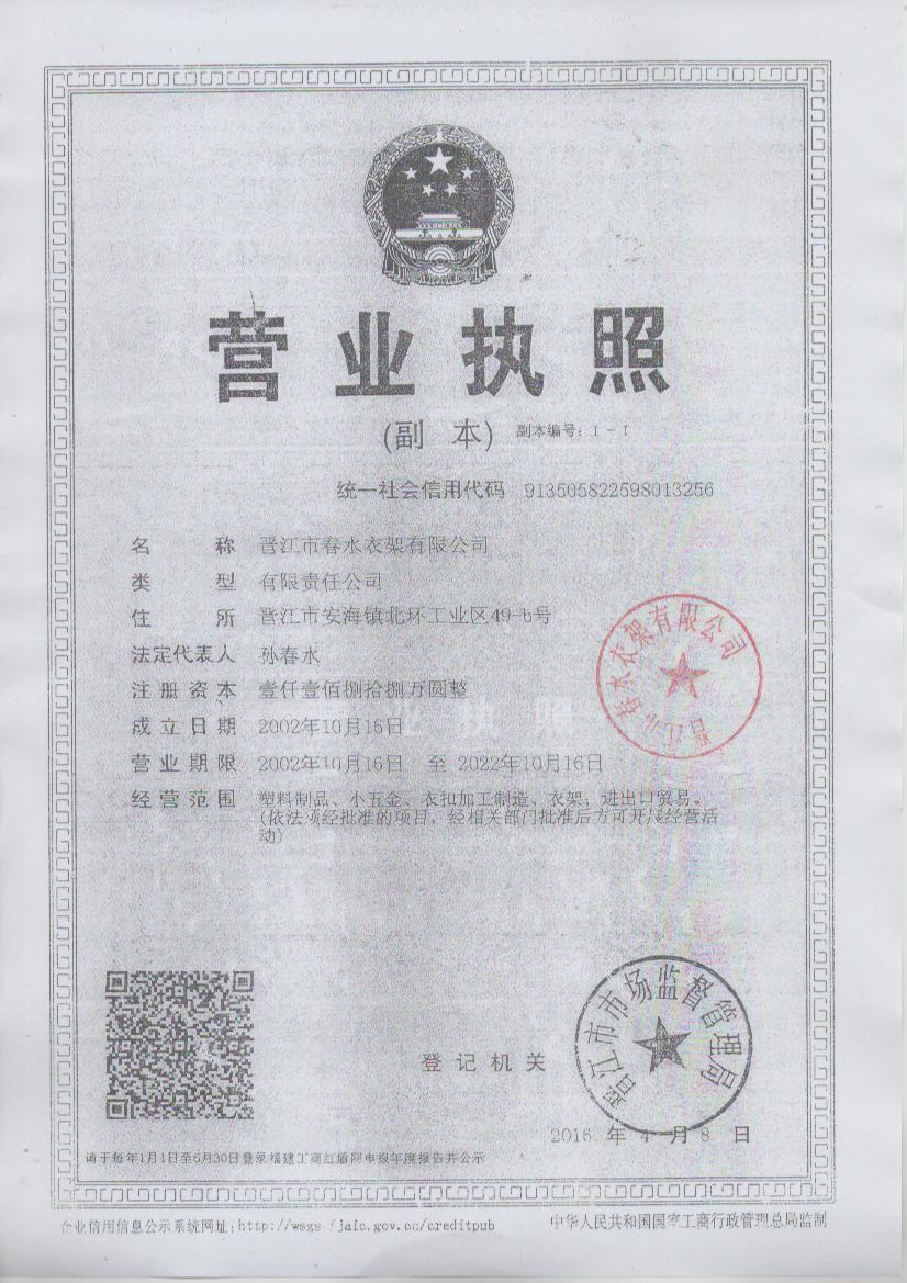 晋江市春水衣架有限公司企业档案