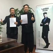 恭喜河北刘总成功签约捞衣库男装!
