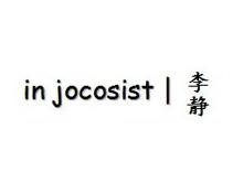 李静in dependent