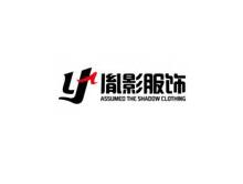 广州胤影服装贸易有限公司