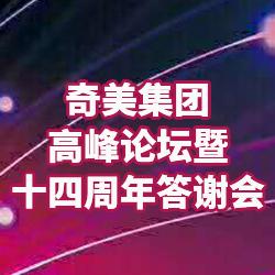 奇美集团第三届精英伙伴智慧创业高峰论坛圆满落幕!