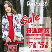 热烈祝贺Souhait 水孩儿  西安高陵·鼎鑫乐活荟店,新店开业!
