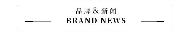 秋之恋品牌新闻