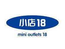 小店18童装品牌