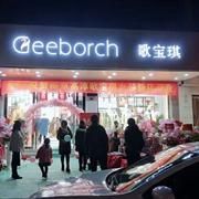 热烈祝贺歌宝琪女装南京店盛大开业