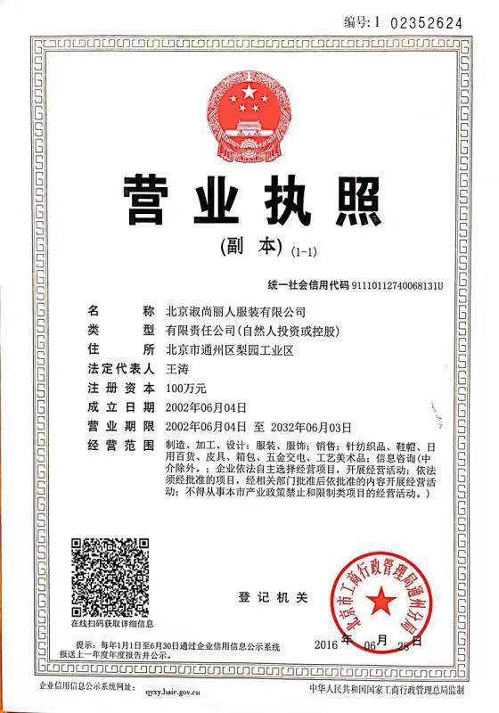 北京淑尚丽人服装有限公司企业档案