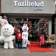 恭喜兔子杰罗乐山店盛大开业
