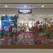 恭贺暇步士江苏张家港店12月28号正式开业