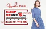 时尚·浪漫·优雅·自信—秋之恋时尚品牌世家