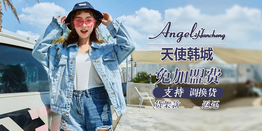 天使韩城女装