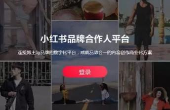 炸裂!小红书品牌合作人平台正式上线!