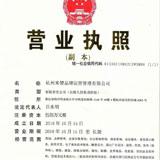 鼎彬(上海)品牌管理有限公司企业档案