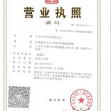 广州另外服饰有限公司企业档案