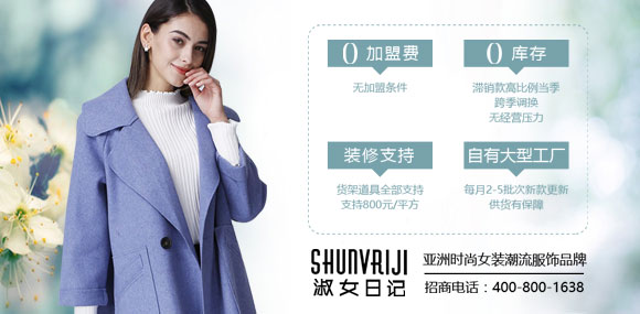 大众时尚韩版女装 就选淑女日记