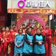 卓娅佳人重庆武隆江口店12月22号盛大开业,当天!