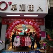 卓娅佳人重庆彭水普子店12月28号盛大开业,小城镇开店也赚钱!