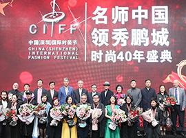 十大设计名师领秀鹏城   开启时尚40年再出发新征程