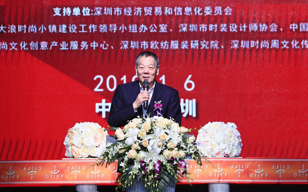第四届中国(深圳)国际时装节