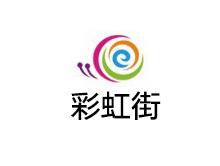 彩虹街童装品牌