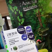 自然之礼!艾慕中华传统植物染艺术展八桂山水显神韵!