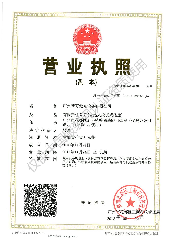 广州新可激光设备有限公司企业档案