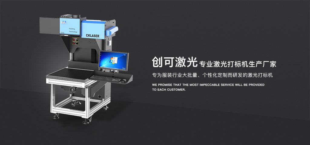 廣州新可激光設備有限公司