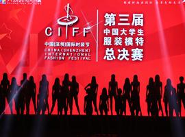 第三届中国大学生服装模特大赛总决赛在深圳举行