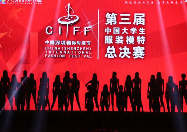 中国大学生服装模特大赛