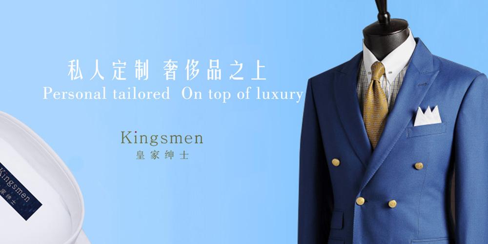 深圳皇家绅士服饰有限公司