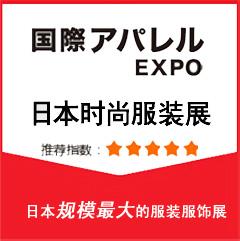 2019年日本國際服裝服飾展覽會