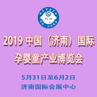 2019中国(济南)孕婴童用品及儿童产业博览会