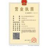 广州市巨千服饰有限公司企业档案