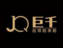 广州市巨千服饰有限公司