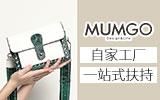 加盟木木果MUMGO箱包集合店 新零售模式、自家工厂!