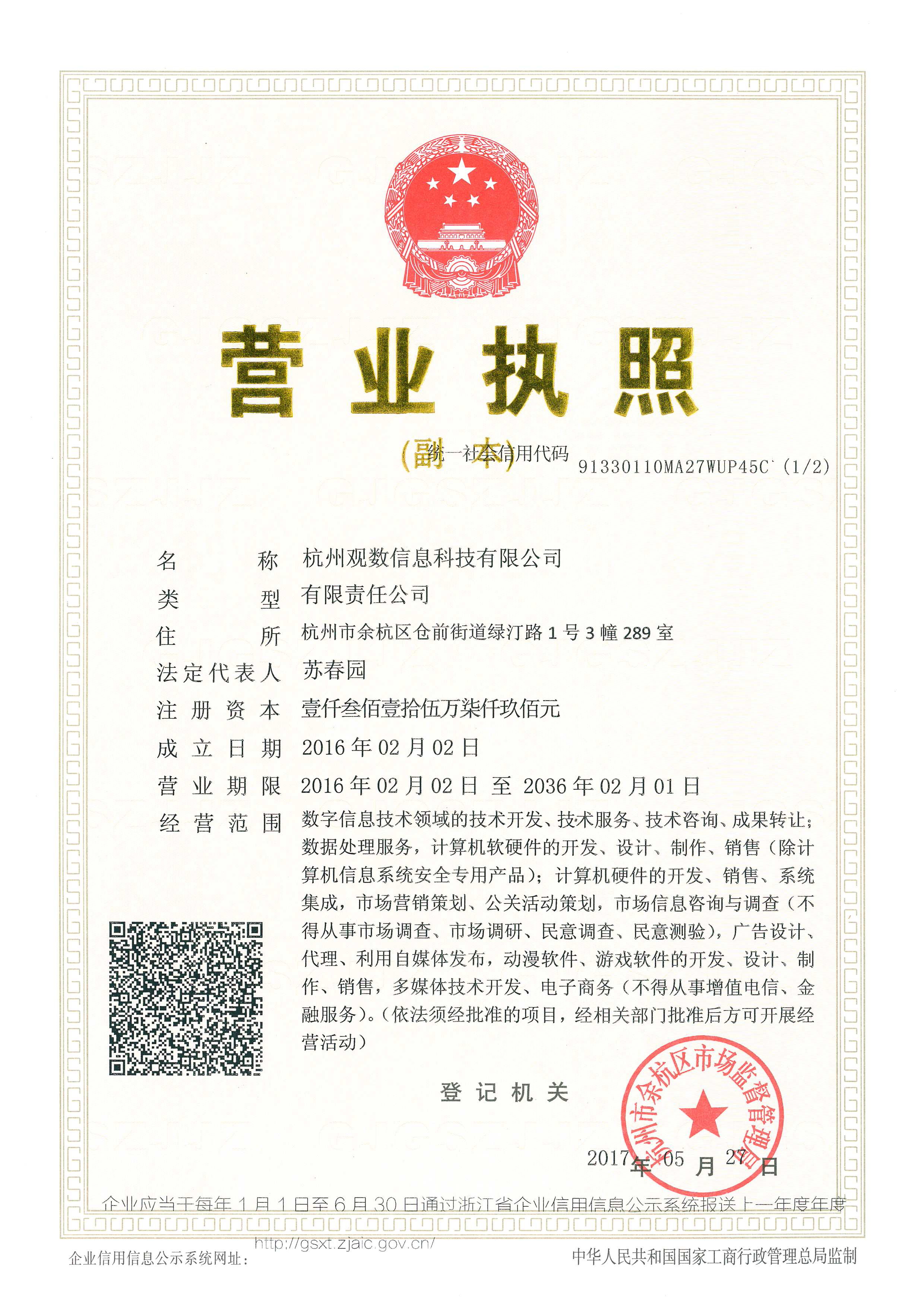 杭州观数信息科技有限公司形象图