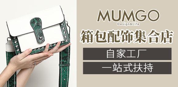 加盟木木果MUMGO箱包集合店 新零售模式、自家工廠!