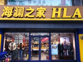 2018中国男装竞争格局与发展趋势:海澜之家领跑全行业