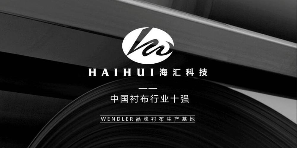南通海匯科技發展有限公司
