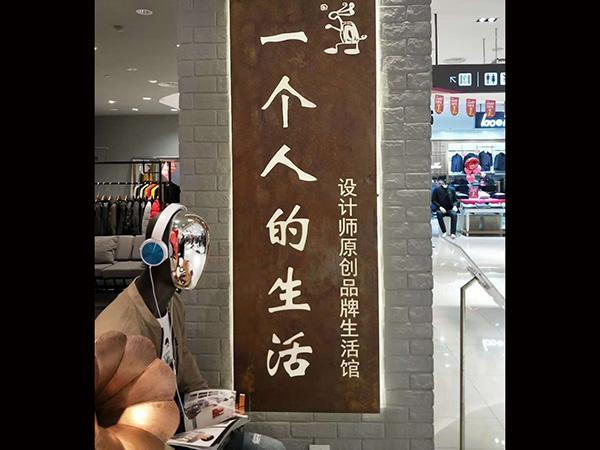 一个人的生活品牌男装专卖店