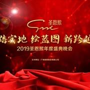 2019圣恩熙年度盛典晚会隆重举行!